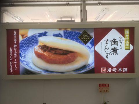 長崎空港の角煮まんじゅう広告