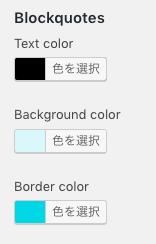 AMP_Design_Blockquotes