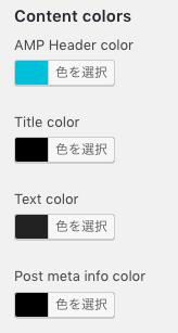 AMP_Design_ContentColor