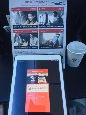 JALの機内WiFi