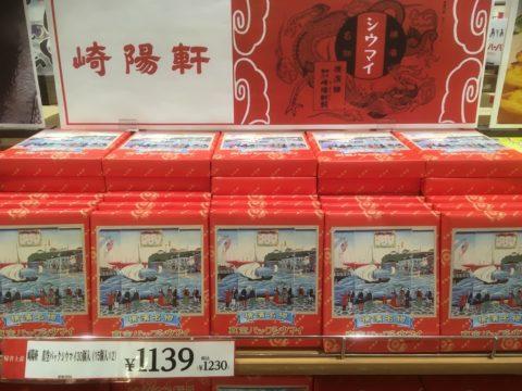 ららぽーと湘南平塚で買える崎陽軒シウマイ