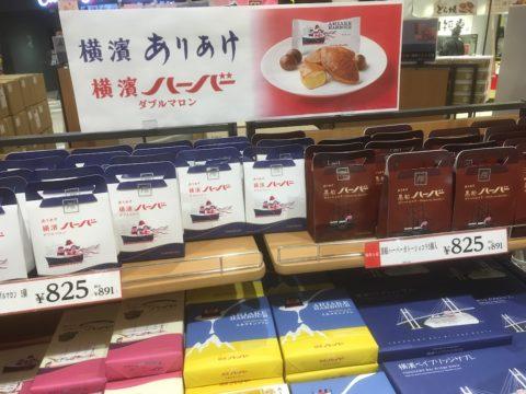 ららぽーと湘南平塚で買える横濱有明