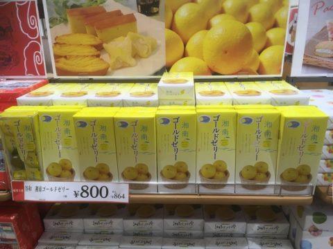 ららぽーと湘南平塚で買える湘南ゴールドゼリー