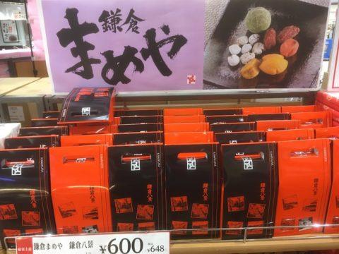 ららぽーと湘南平塚で買える鎌倉まめや