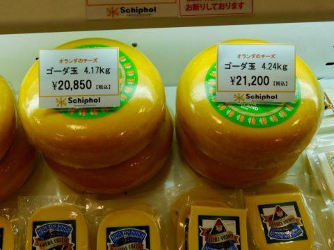 ハウステンボスのゴーダチーズ玉