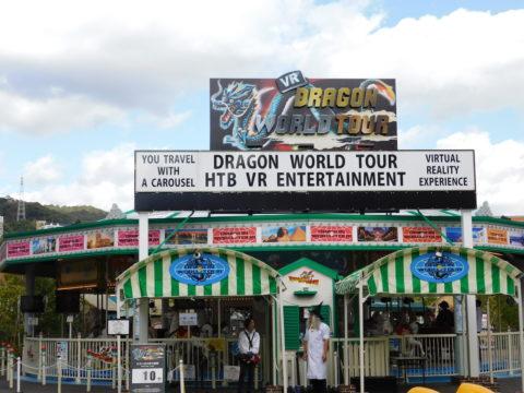 ハウステンボス昼のドラゴンワールドツアー