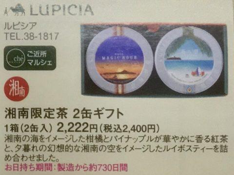 ルピシアの湘南限定茶