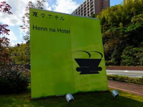 変なホテル看板