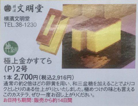 横浜文明堂の極上金カステラ