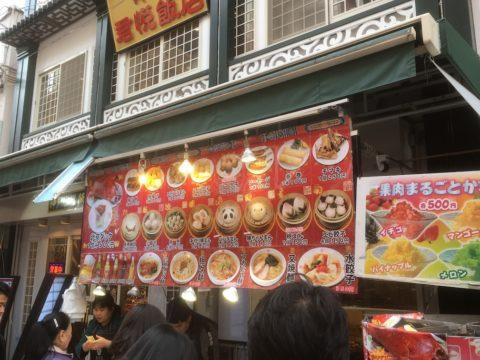 神戸中華街のいろいろ