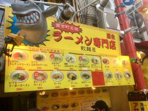 神戸中華街のラーメン屋台