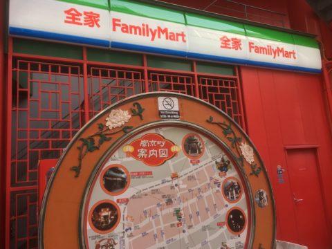 神戸中華街の全家ファミマ
