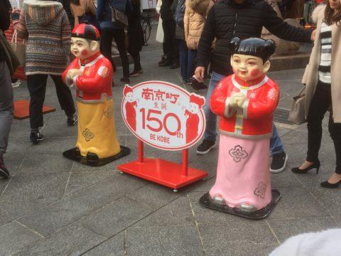 神戸中華街の南京町広場のオブジェ