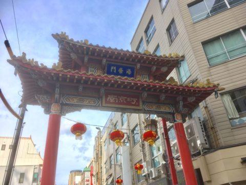 神戸中華街の南楼門