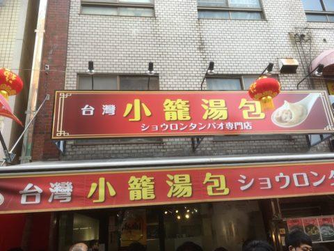 神戸中華街の小籠包屋さん
