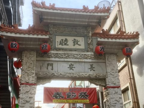 神戸中華街の長安門