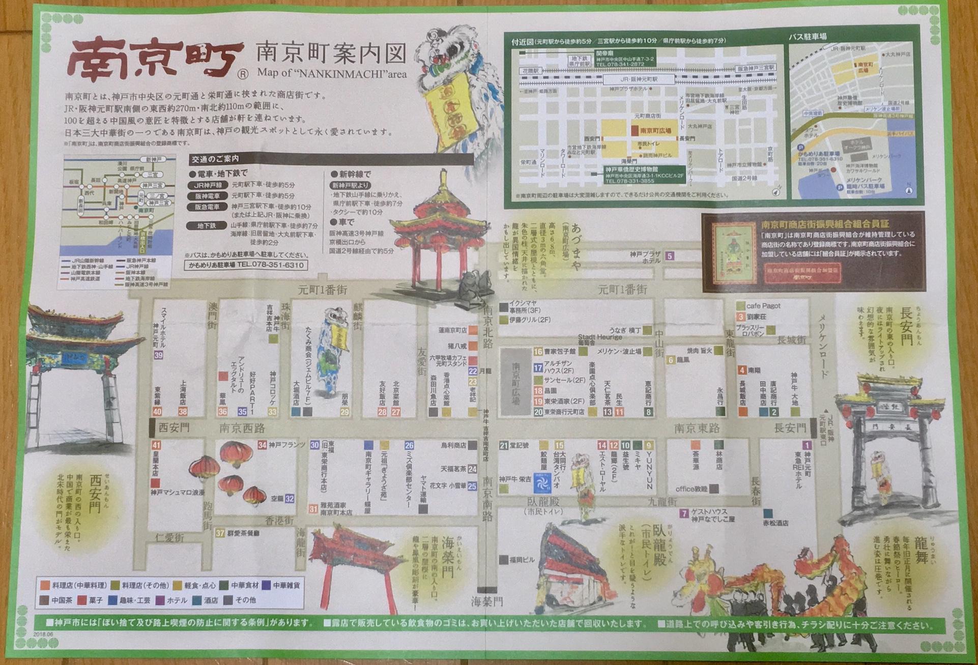 神戸南京町の案内図