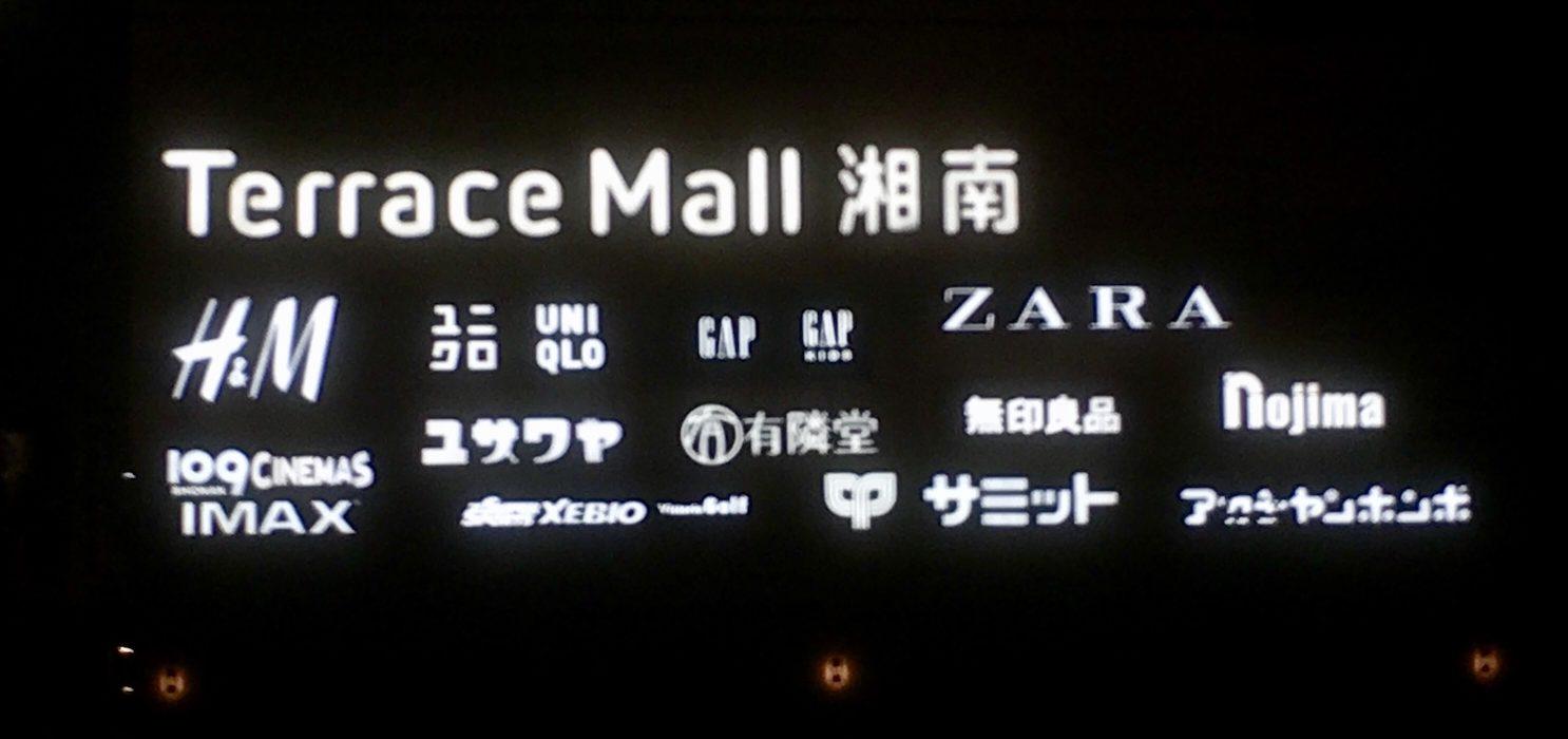 辻堂駅から見た夜のテラスモール湘南