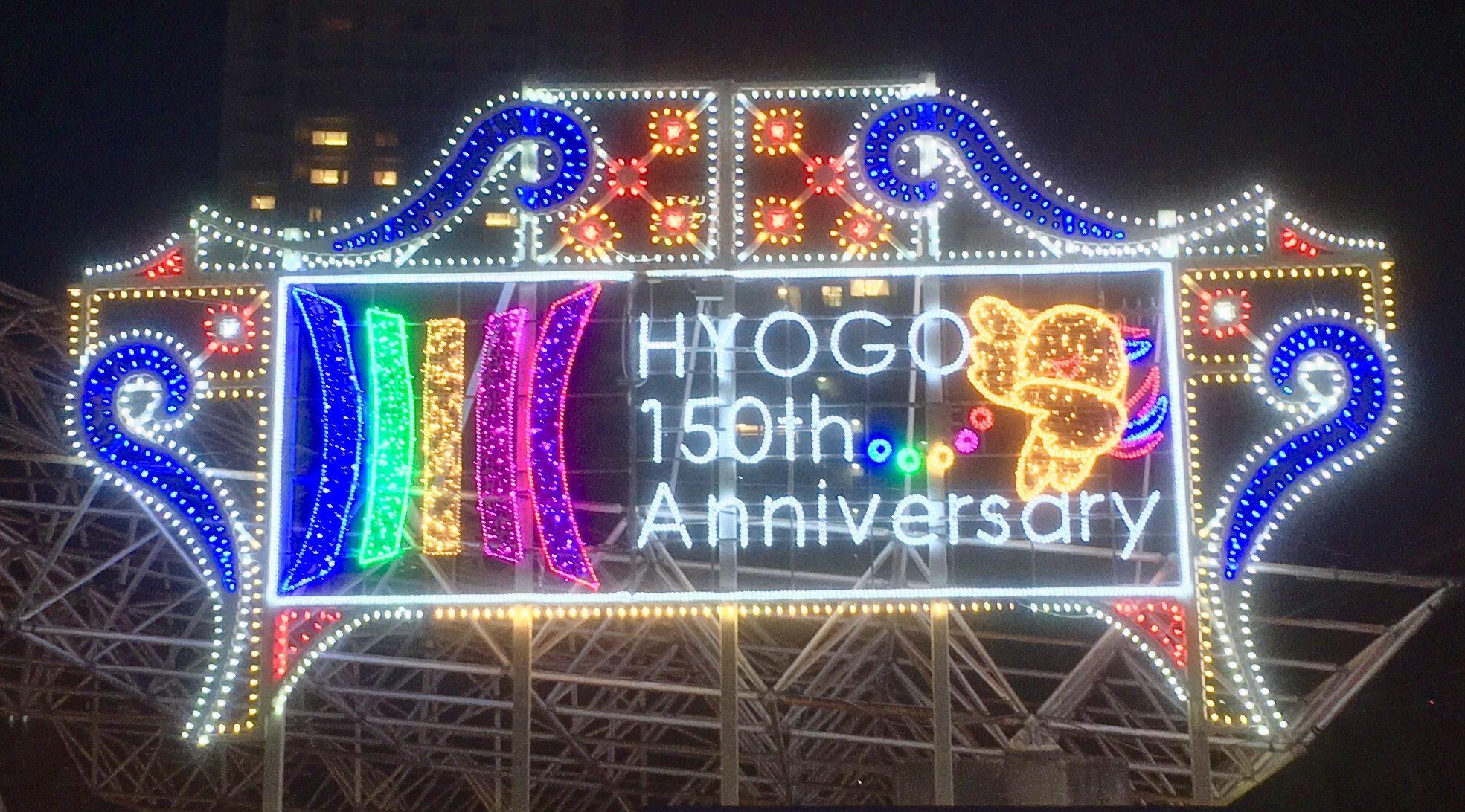 ルミナリエHYOGO150th_Anniversary