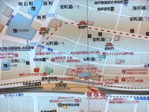 JR元町駅から神戸の中華街へ