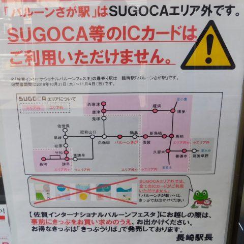 SUGOKAの飛び地