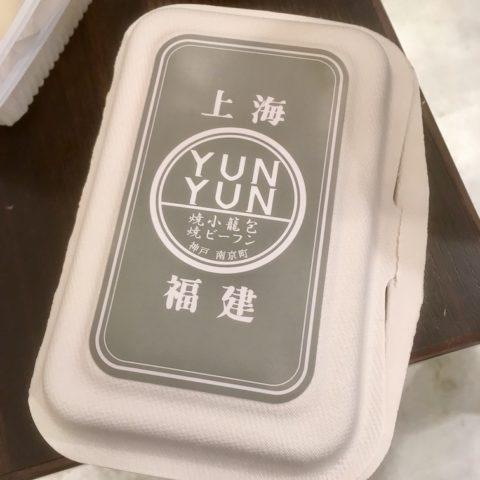 YUNYUNのマーク