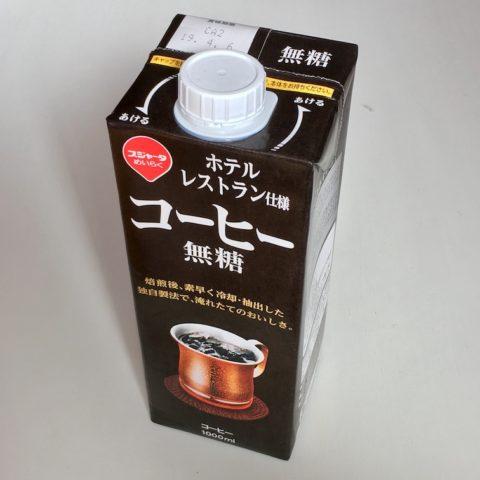 スジャータのコーヒー無糖