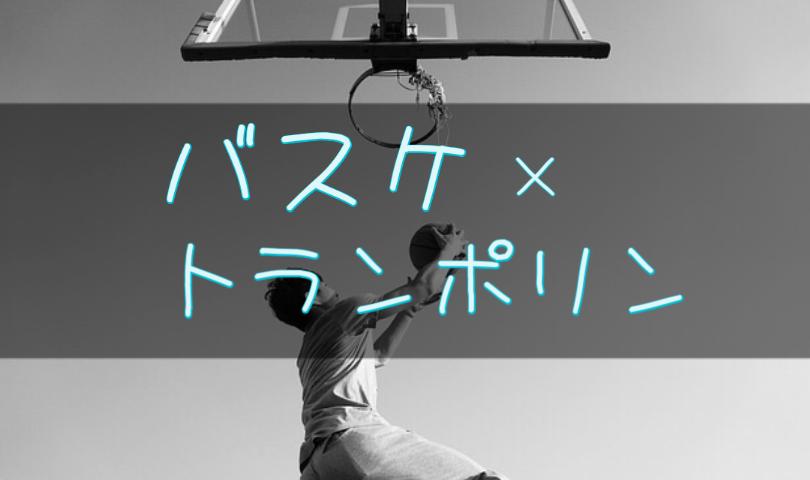 バスケ選手のためのトランポリン練習
