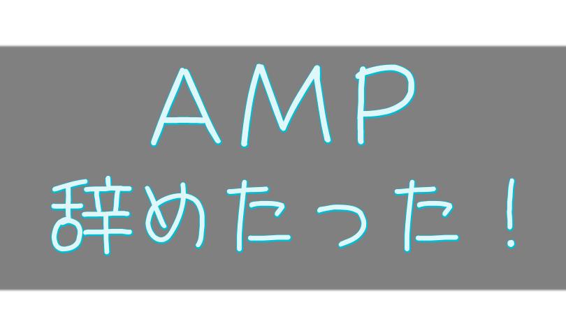 ブログのAMP対応を辞めた話