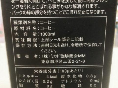ミカドコーヒー原材料