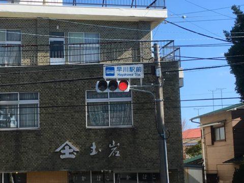 早川駅から小田原漁港へ_最初の交差点は左へ