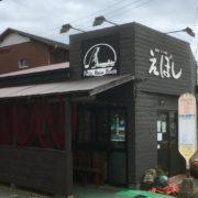 茅ヶ崎の海鮮丼えぼし外観