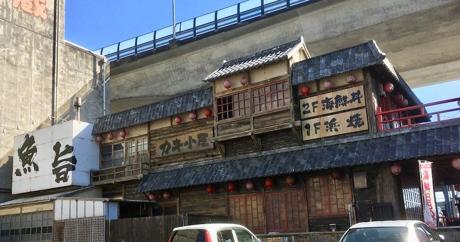 小田原早川漁村の外観