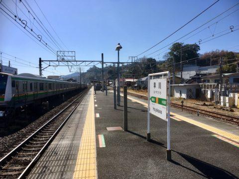 JR早川駅のホーム