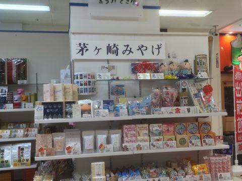 イオンスタイルのお土産・銘店_茅ヶ崎のお土産
