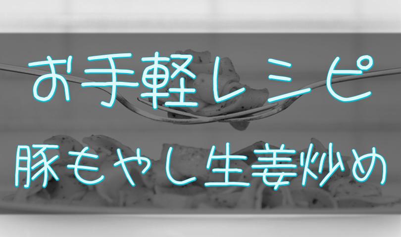 お手軽レシピ_豚もやし生姜炒め