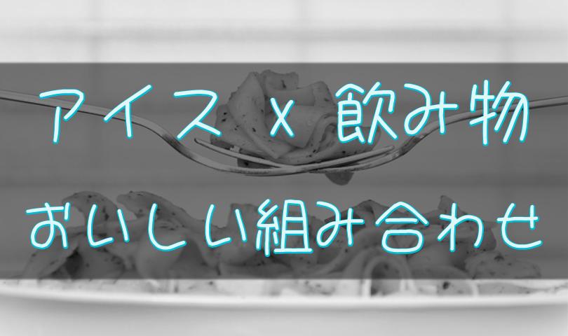 アイスと飲み物の美味しい組み合わせ