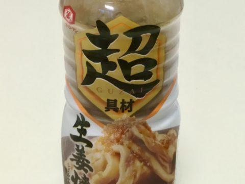 生姜 焼き の たれ