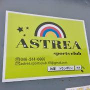 アストレアスポーツクラブの看板