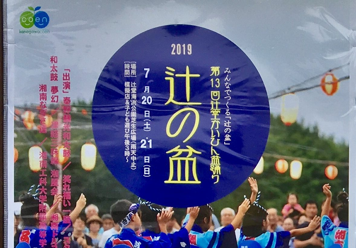 第13回辻の盆_協賛ポスター