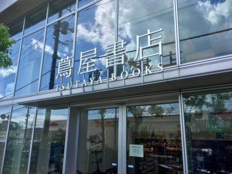 湘南の蔦屋書店の入り口