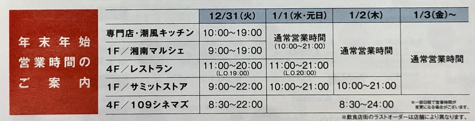 テラスモール湘南2020_年末年始の営業時間