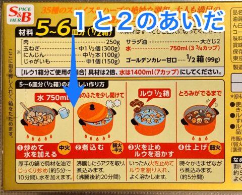 ダルカレー_蒸し豆を入れるタイミング