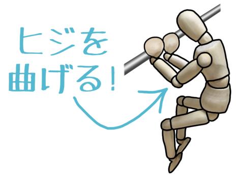 ダンゴムシ・鉄棒に掴まって肘を曲げる