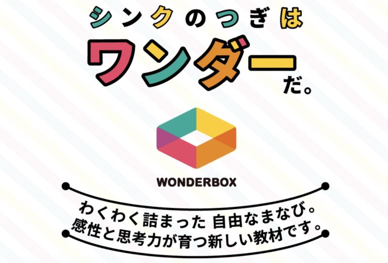 wonderbox_ThinkThinkから
