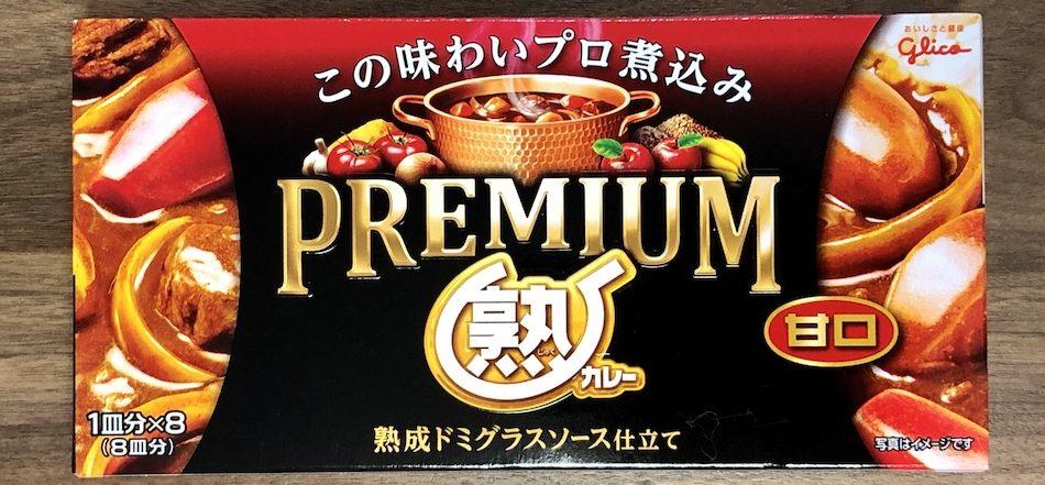 グリコ_プレミアム塾カレー_甘口_オモテ