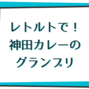神田カレーグランプリのレトルトシリーズ