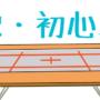 【図解トランポリン】初心者のワタシはどんな技を練習すれば良いの?