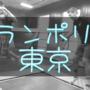 東京都内で大人がトランポリン体験できる施設まとめ。暗闇フィットネスも!