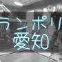 愛知・名古屋のトランポリン施設10選。大人も子供も楽しく全身運動!